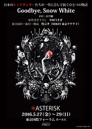 舞台*ASTERISK「Goodbye,Snow White」新釈・白雪姫